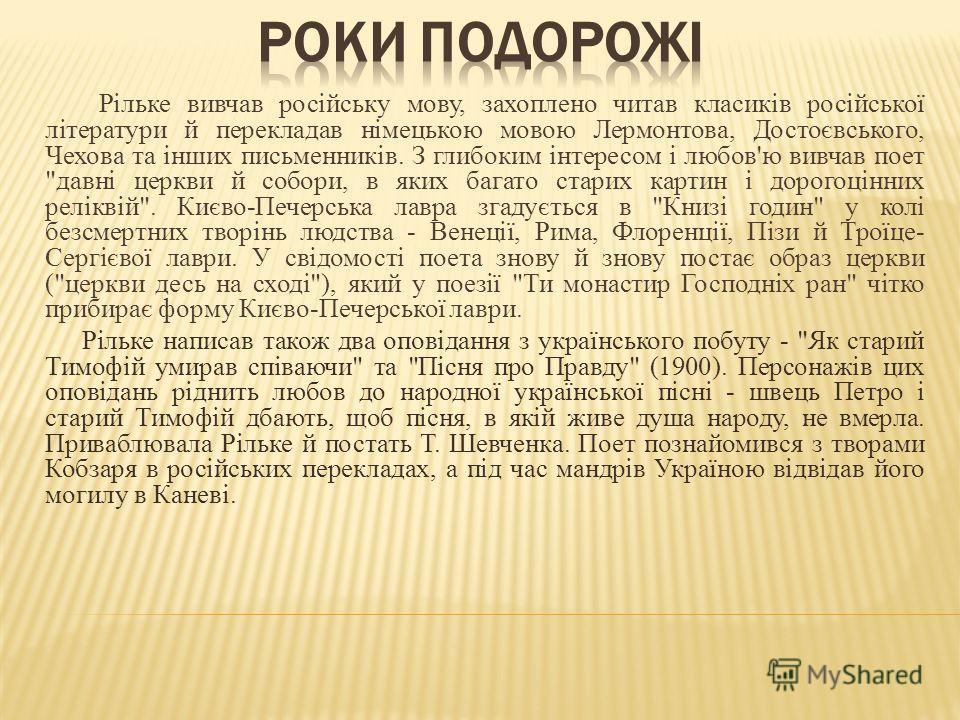 Рільке вивчав російську мову, захоплено читав класиків російської літератури й перекладав німецькою мовою Лермонтова, Достоєвського, Чехова та інших письменників. З глибоким інтересом і любов'ю вивчав поет