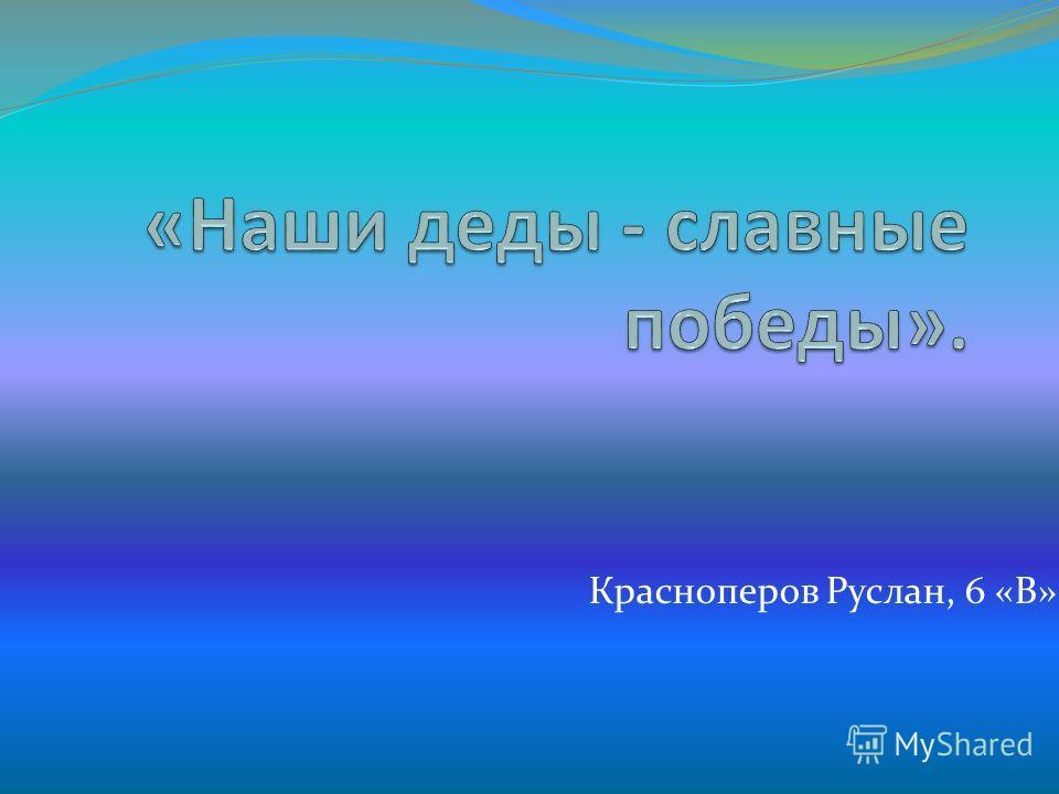 Красноперов Руслан, 6 «В»