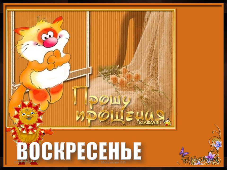 20.02.201412Могрунова Н.И.