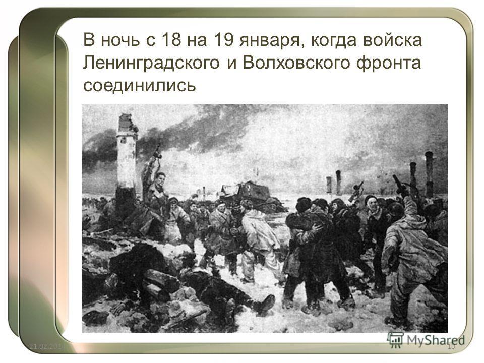 В ночь с 18 на 19 января, когда войска Ленинградского и Волховского фронта соединились 21.02.201410
