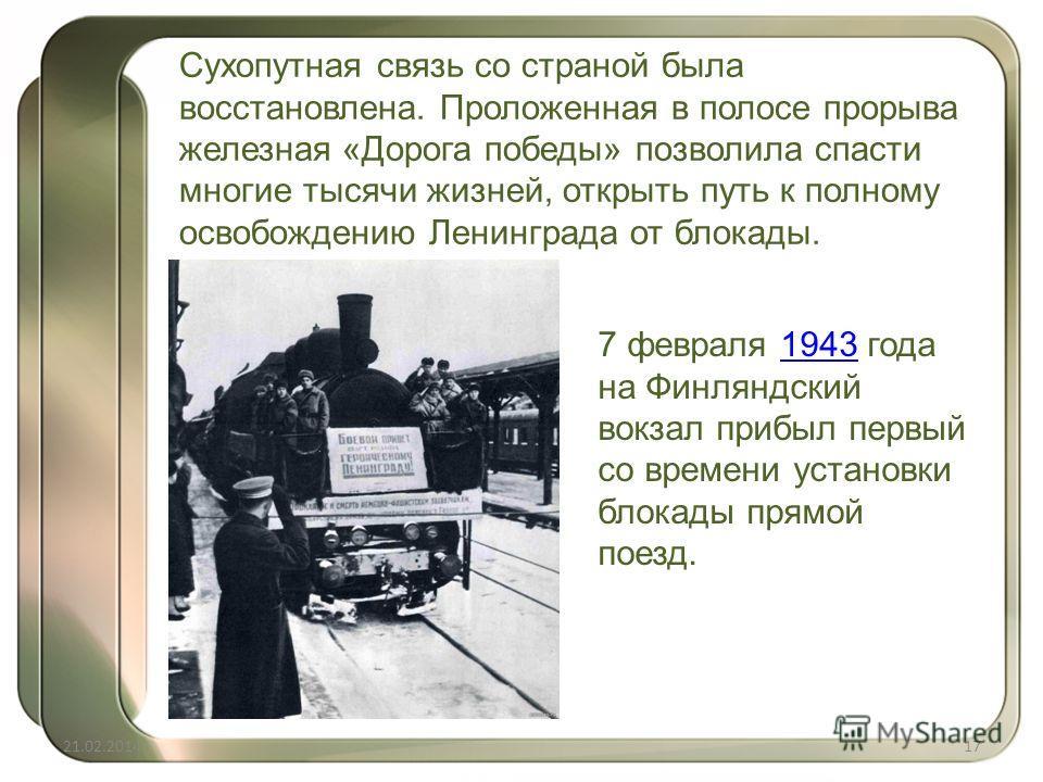 Сухопутная связь со страной была восстановлена. Проложенная в полосе прорыва железная «Дорога победы» позволила спасти многие тысячи жизней, открыть путь к полному освобождению Ленинграда от блокады. 7 февраля 1943 года на Финляндский вокзал прибыл п