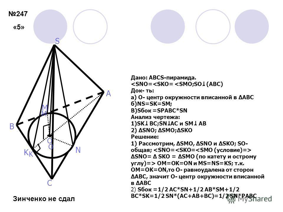 247 А В С S O N O M M K K Дано: АВСS-пирамида.