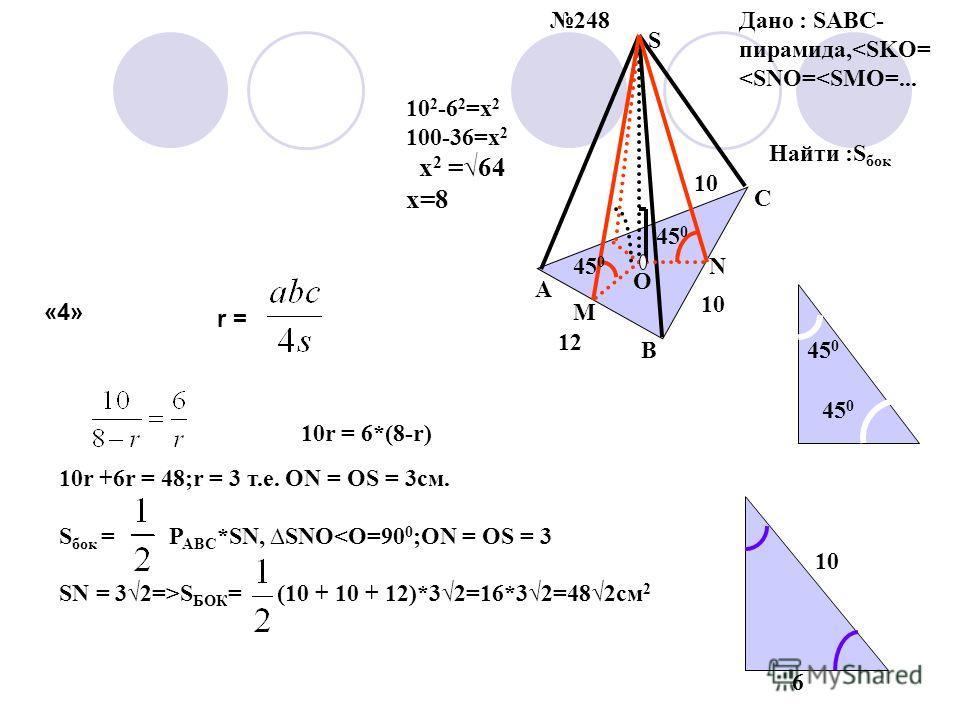 248 A B C S O M N Дано : SABC- пирамида,