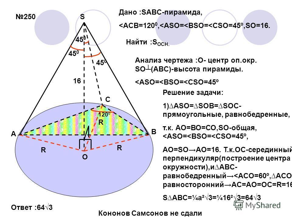 250 A B C S 45 0 O R R R 120 0 16 Дано :SABC-пирамида,