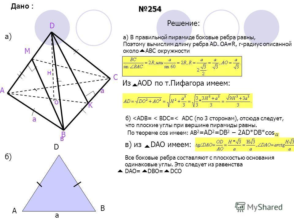 254 в С К а D А М В а н о Решение: а) В правильной пирамиде боковые ребра равны, Поэтому вычислим длину ребра AD. OA=R, r-радиус описанной около ABC окружности Из AOD по т.Пифагора имеем: б)