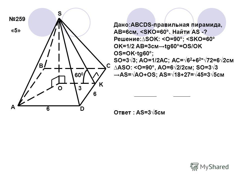 A S O K D CB Дано:ABCDS-правильная пирамида, АВ=6см,