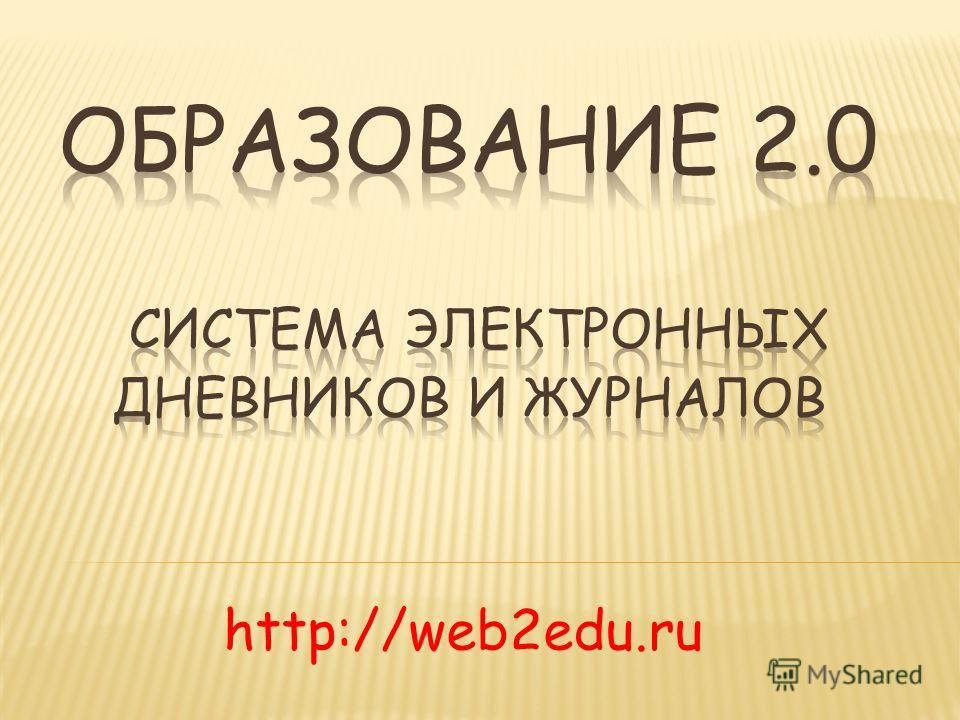 http://web2edu.ru