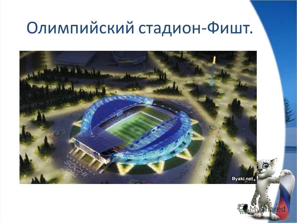 Олимпийский стадион-Фишт.