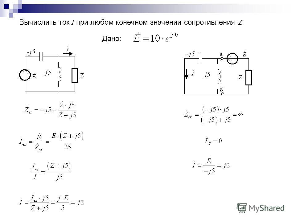 Вычислить ток I при любом конечном значении сопротивления Z Дано: