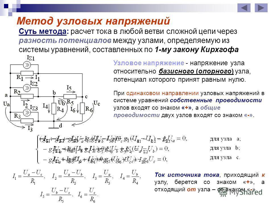 Ток источника тока, приходящий к узлу, берется со знаком «+», а отходящий от узла – со знаком «-» При одинаковом направлении узловых напряжений в системе уравнений собственные проводимости узлов входят со знаком «+», а общие проводимости двух узлов в