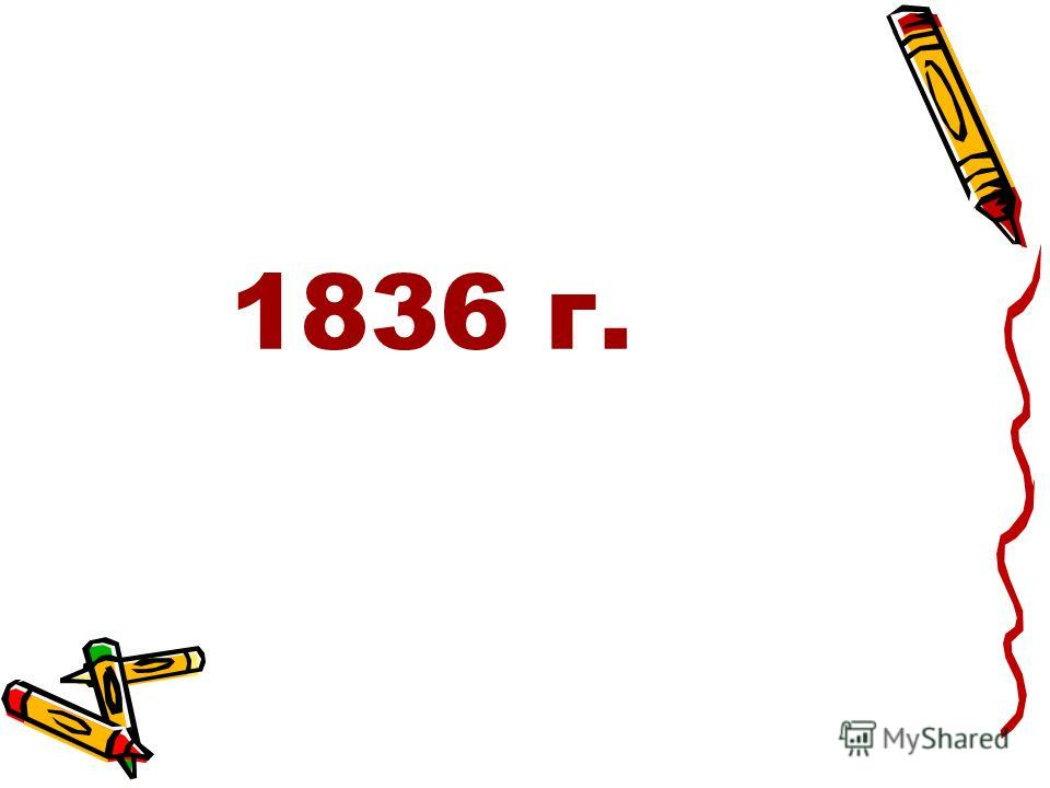 1836 г.