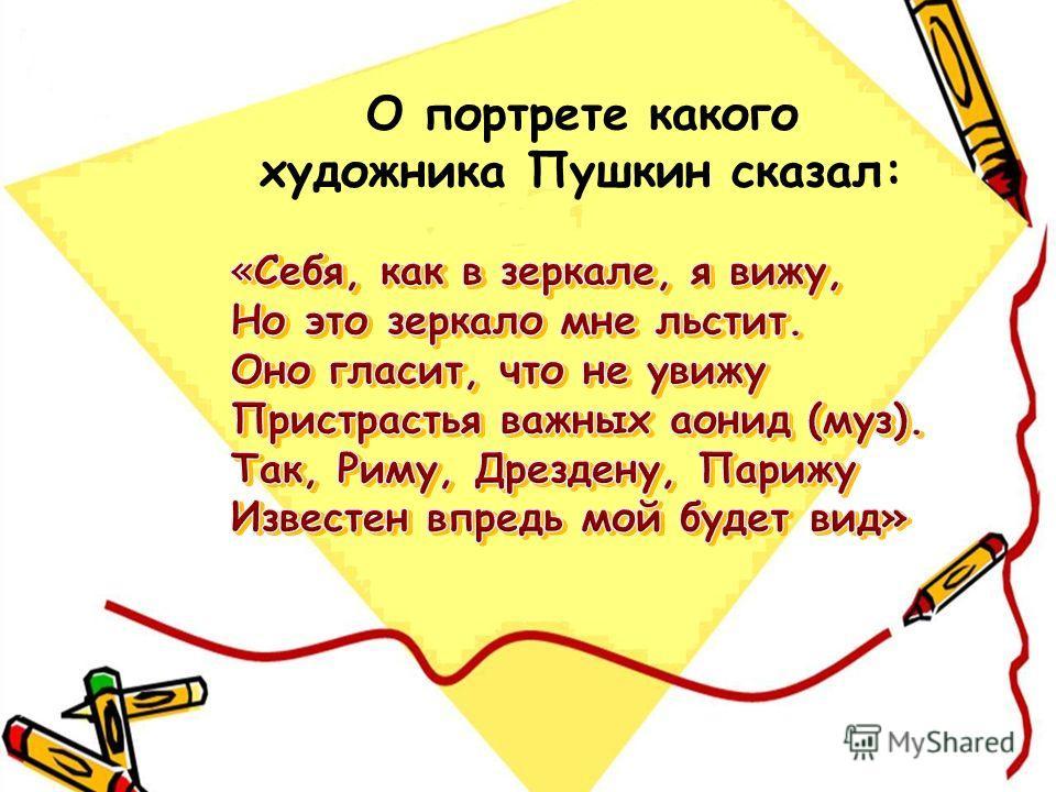 О портрете какого художника Пушкин сказал: