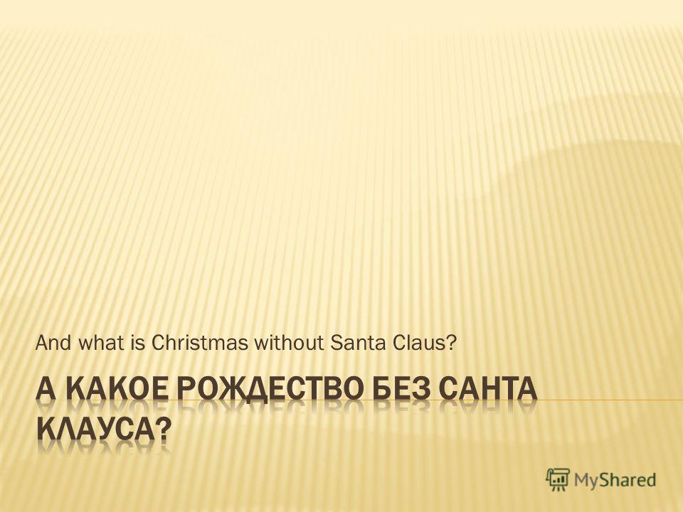 And what is Christmas without Santa Claus?