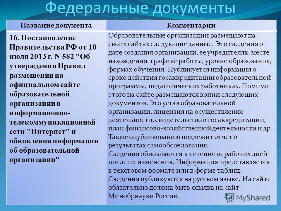 Федеральные документы Название документаКомментарии 16. Постановление Правительства РФ от 10 июля 2013 г. N 582