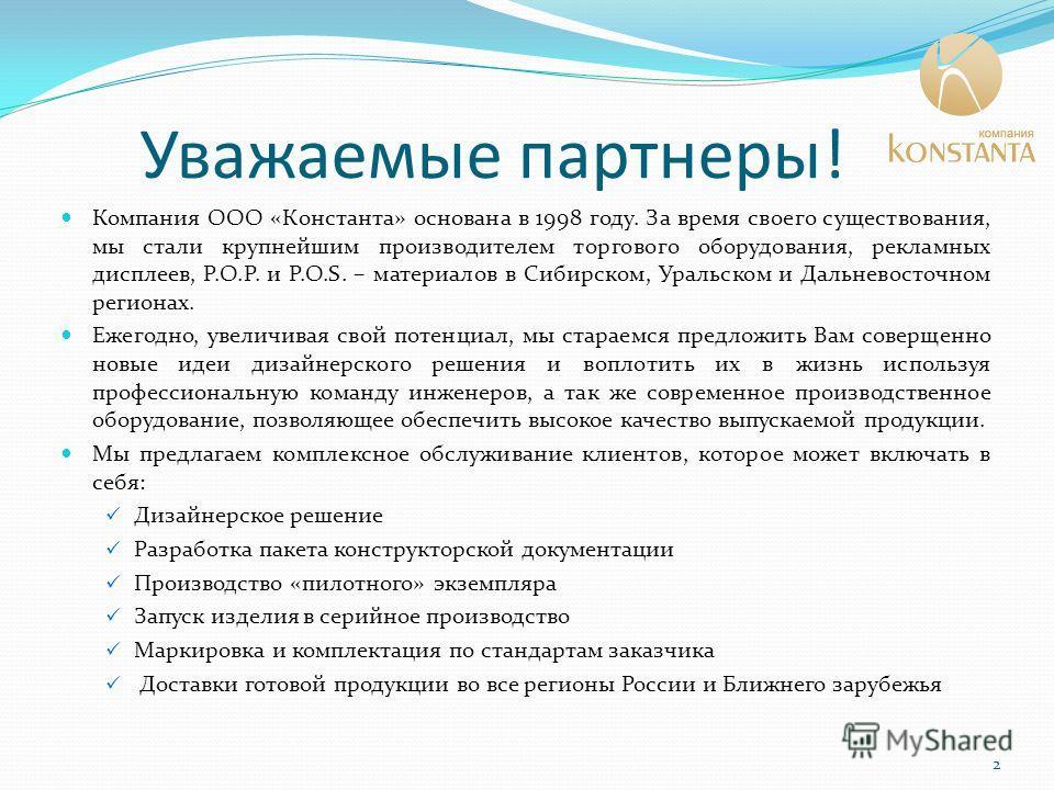 Уважаемые партнеры! Компания ООО «Константа» основана в 1998 году. За время своего существования, мы стали крупнейшим производителем торгового оборудования, рекламных дисплеев, Р.О.Р. и Р.О.S. – материалов в Сибирском, Уральском и Дальневосточном рег