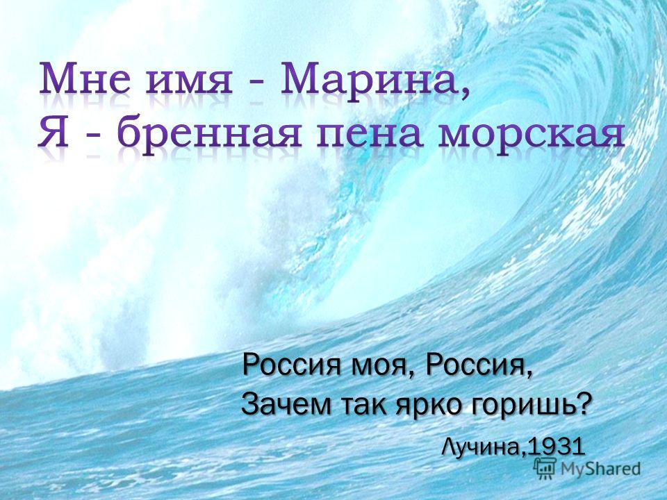 Россия моя, Россия, Зачем так ярко горишь? Лучина,1931