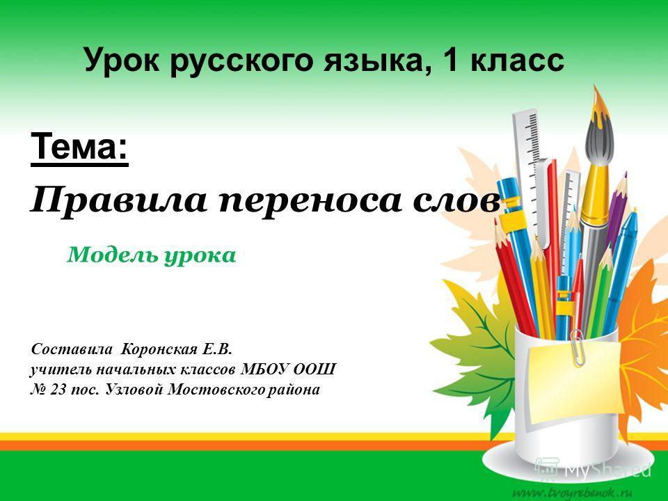 Урок русского языка, 1 класс
