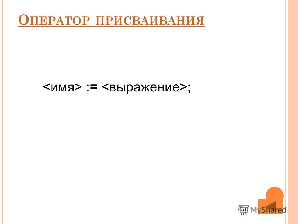 О ПЕРАТОР ПРИСВАИВАНИЯ := ;