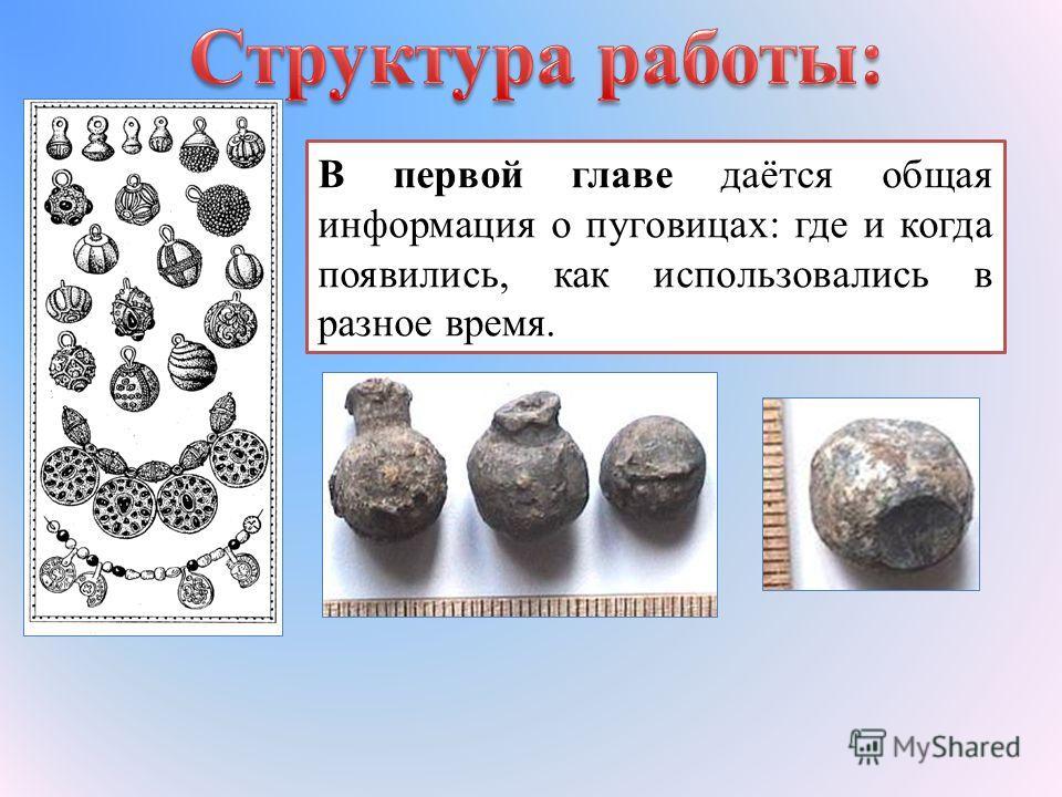 В первой главе даётся общая информация о пуговицах: где и когда появились, как использовались в разное время.