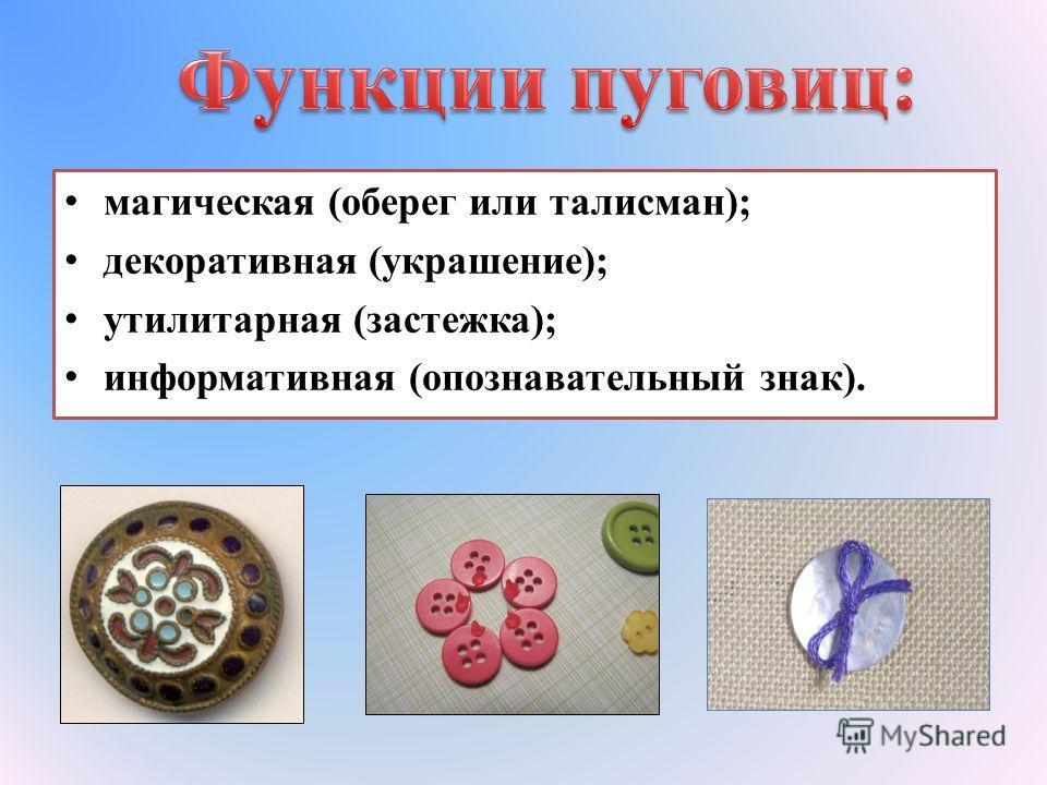 магическая (оберег или талисман); декоративная (украшение); утилитарная (застежка); информативная (опознавательный знак).
