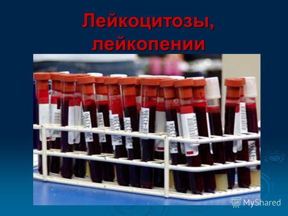 Лейкоцитозы, лейкопении