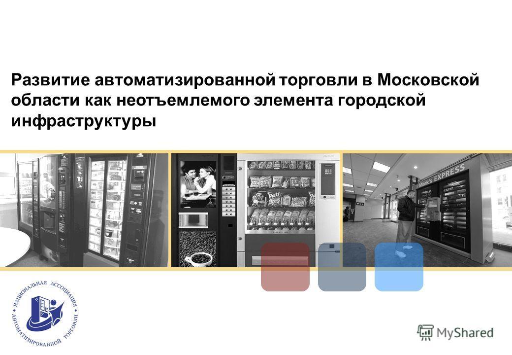 Развитие автоматизированной торговли в Московской области как неотъемлемого элемента городской инфраструктуры