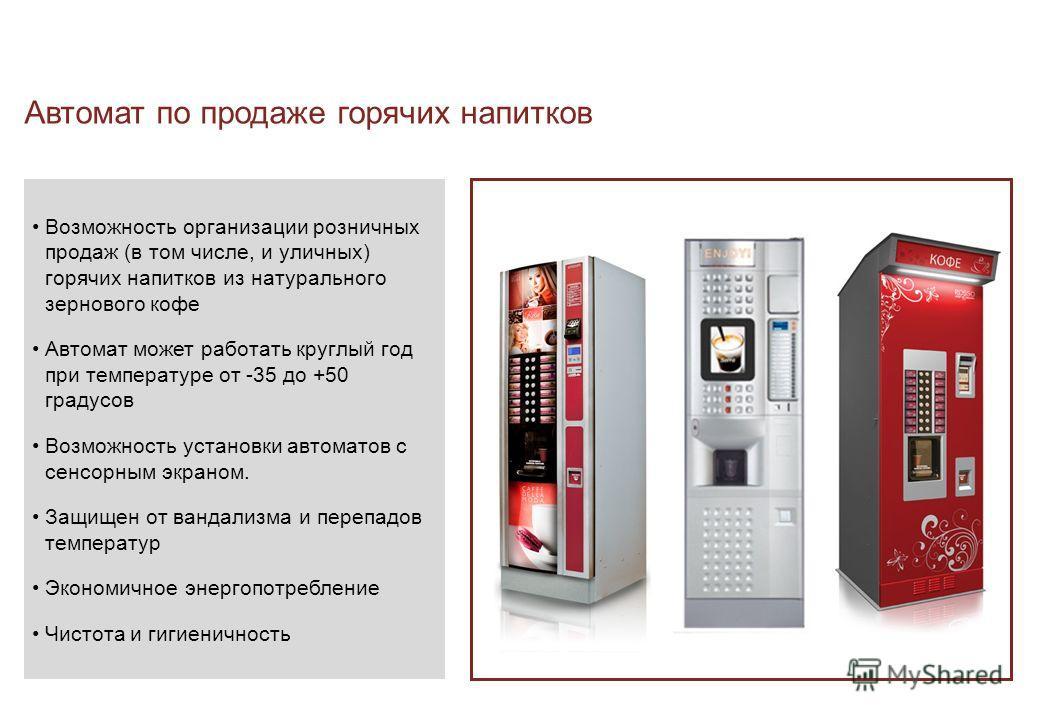 Автомат по продаже горячих напитков Возможность организации розничных продаж (в том числе, и уличных) горячих напитков из натурального зернового кофе Автомат может работать круглый год при температуре от -35 до +50 градусов Возможность установки авто