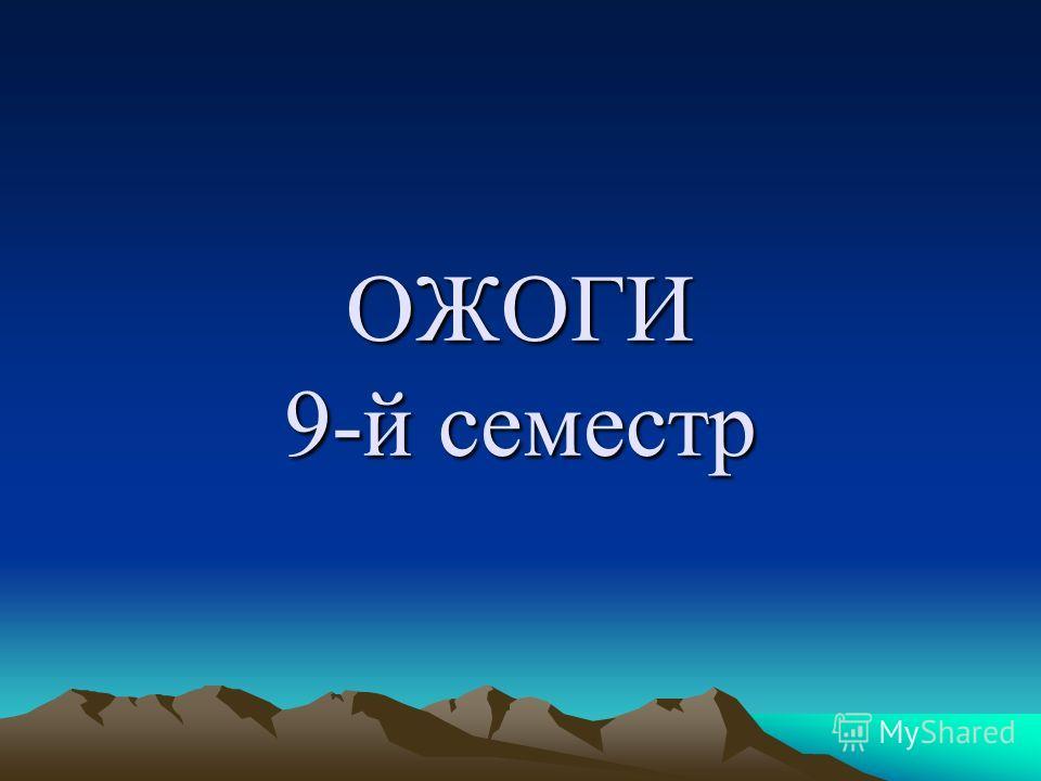 ОЖОГИ 9-й семестр