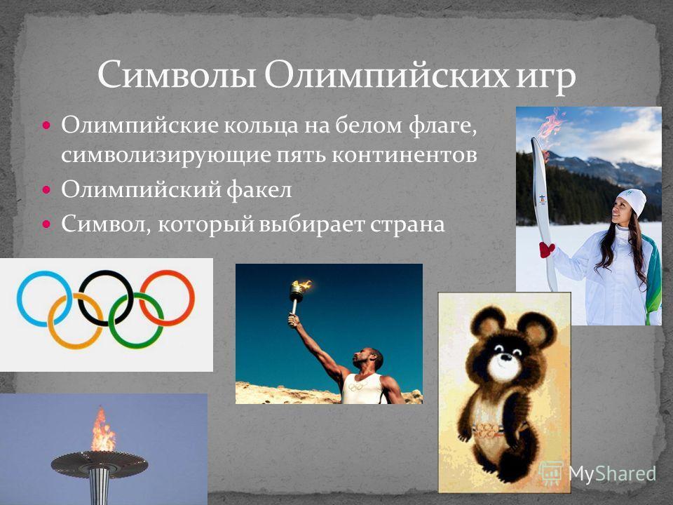 Олимпийские кольца на белом флаге, символизирующие пять континентов Олимпийский факел Символ, который выбирает страна