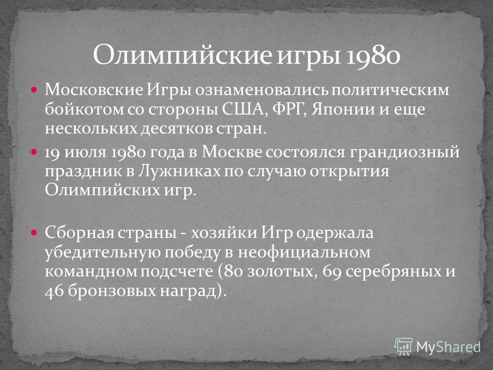 Московские Игры ознаменовались политическим бойкотом со стороны США, ФРГ, Японии и еще нескольких десятков стран. 19 июля 1980 года в Москве состоялся грандиозный праздник в Лужниках по случаю открытия Олимпийских игр. Сборная страны - хозяйки Игр од