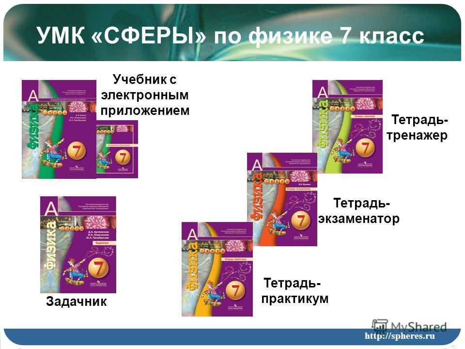 Задачник Тетрадь- экзаменатор Тетрадь- тренажер Учебник с электронным приложением Тетрадь- практикум УМК «СФЕРЫ» по физике 7 класс http://spheres.ru