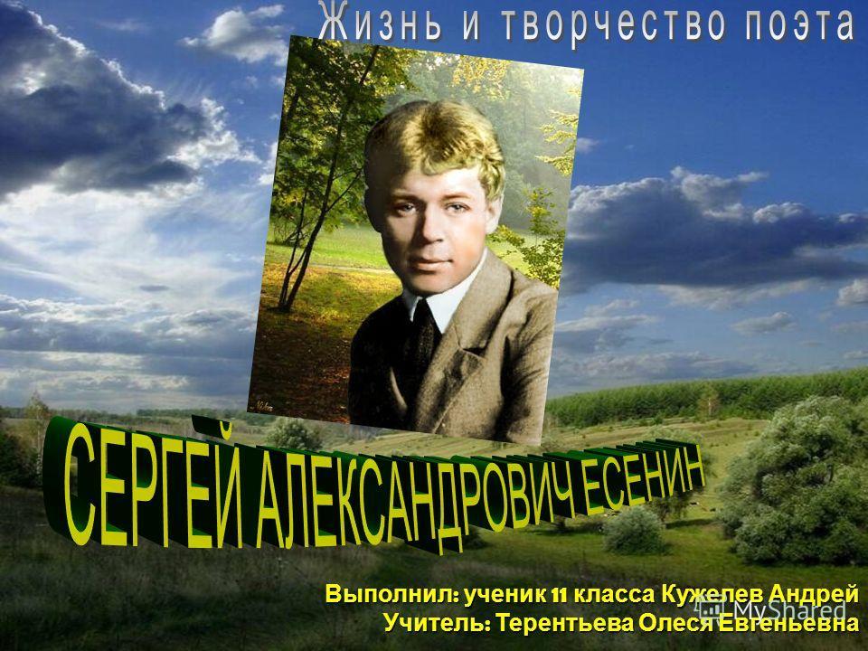 Выполнил : ученик 11 класса Кужелев Андрей Учитель : Терентьева Олеся Евгеньевна