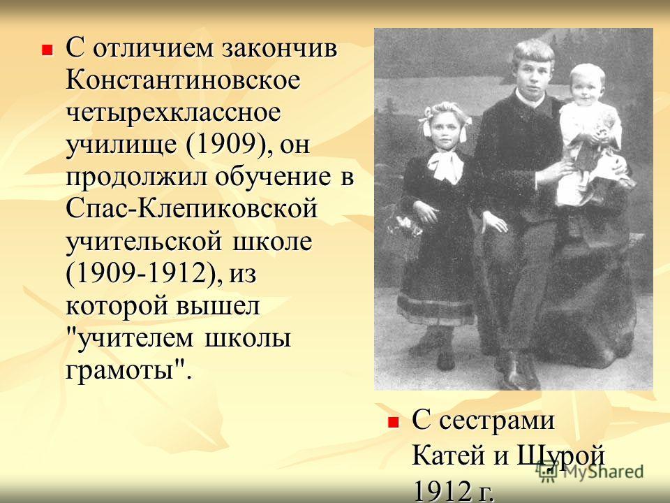С отличием закончив Константиновское четырехклассное училище (1909), он продолжил обучение в Спас-Клепиковской учительской школе (1909-1912), из которой вышел