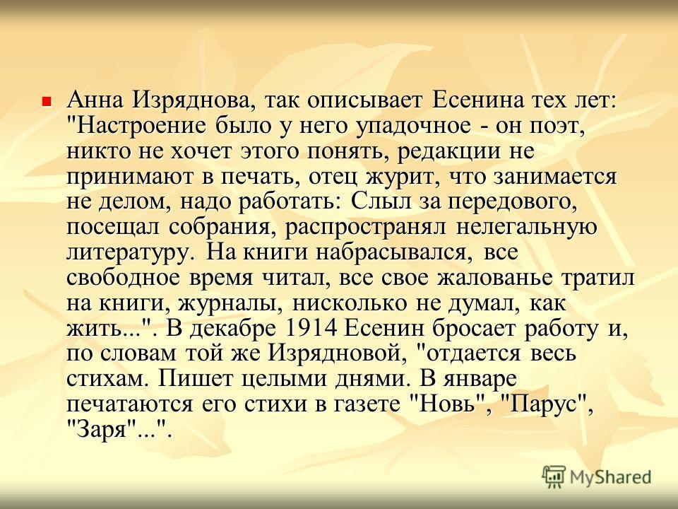 Анна Изряднова, так описывает Есенина тех лет:
