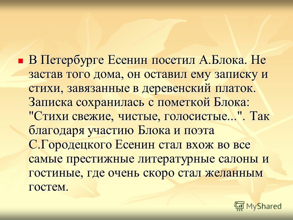 В Петербурге Есенин посетил А.Блока. Не застав того дома, он оставил ему записку и стихи, завязанные в деревенский платок. Записка сохранилась с пометкой Блока: