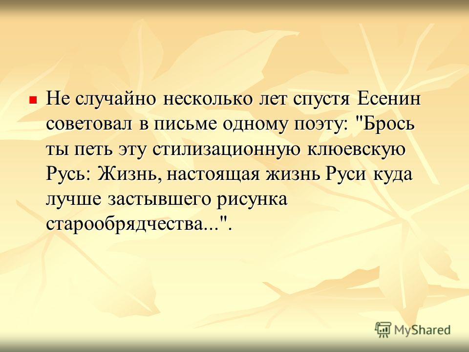Не случайно несколько лет спустя Есенин советовал в письме одному поэту: