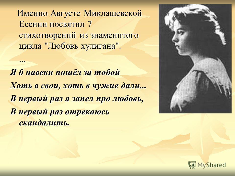 Именно Августе Миклашевской Есенин посвятил 7 стихотворений из знаменитого цикла