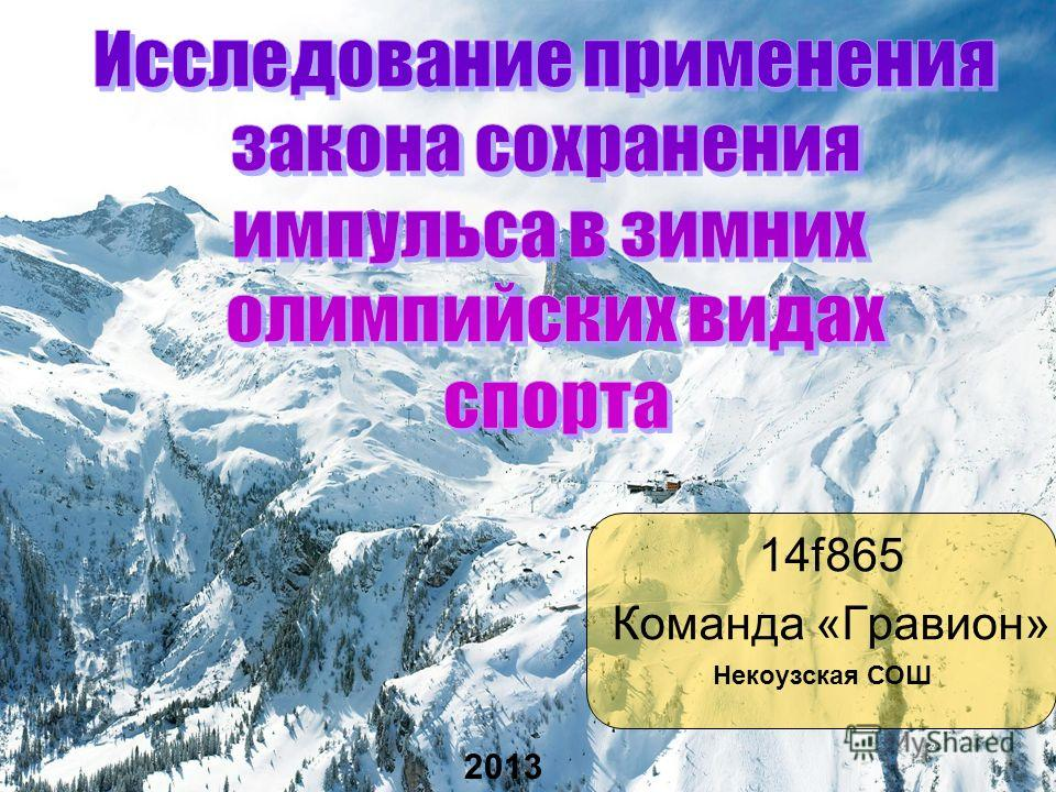 14f865 Команда «Гравион» 2013 Некоузская СОШ