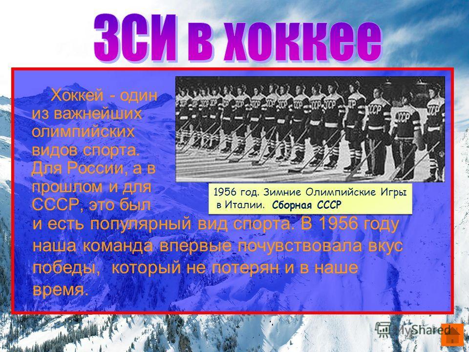Хоккей - один из важнейших олимпийских видов спорта. Для России, а в прошлом и для СССР, это был и есть популярный вид спорта. В 1956 году наша команда впервые почувствовала вкус победы, который не потерян и в наше время. 1956 год. Зимние Олимпийские