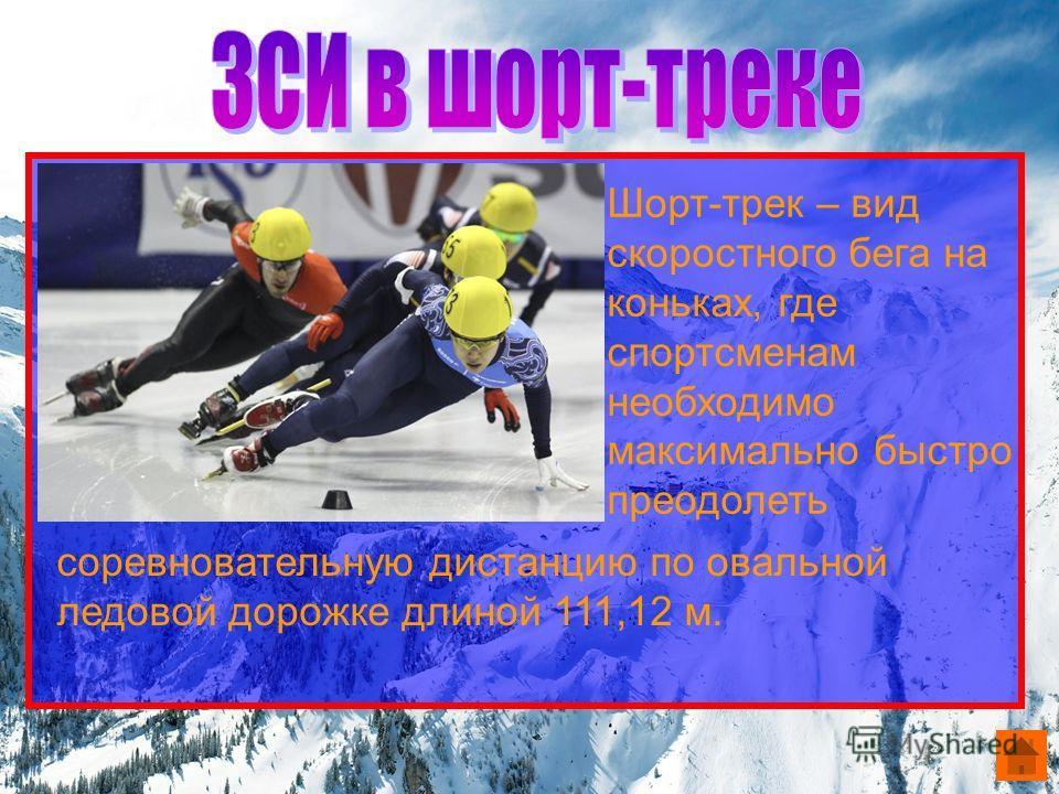 Шорт-трек – вид скоростного бега на коньках, где спортсменам необходимо максимально быстро преодолеть соревновательную дистанцию по овальной ледовой дорожке длиной 111,12 м.