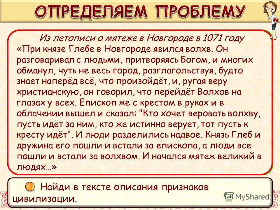 Сравни эти справочные сведения с ответом на предыдущий вопрос Найди в тексте описания признаков цивилизации. Из летописи о мятеже в Новгороде в 1071 году «При князе Глебе в Новгороде явился волхв. Он разговаривал с людьми, притворяясь Богом, и многих