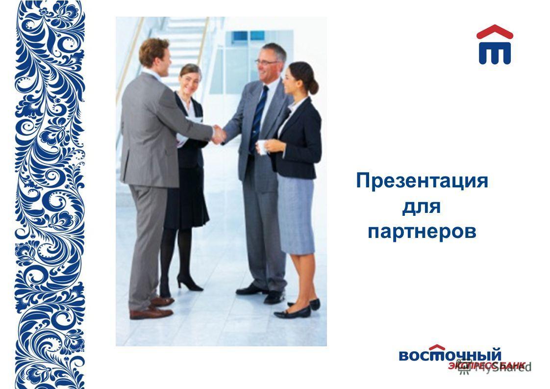 развития филиальной сети презентация ppt