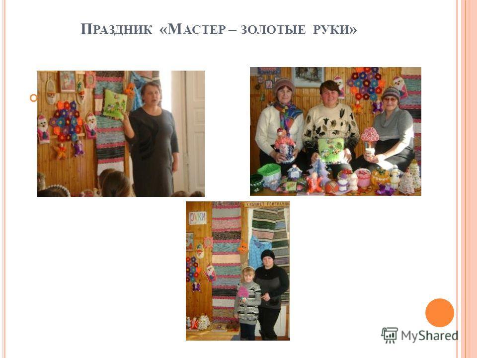 П РАЗДНИК «М АСТЕР – ЗОЛОТЫЕ РУКИ »