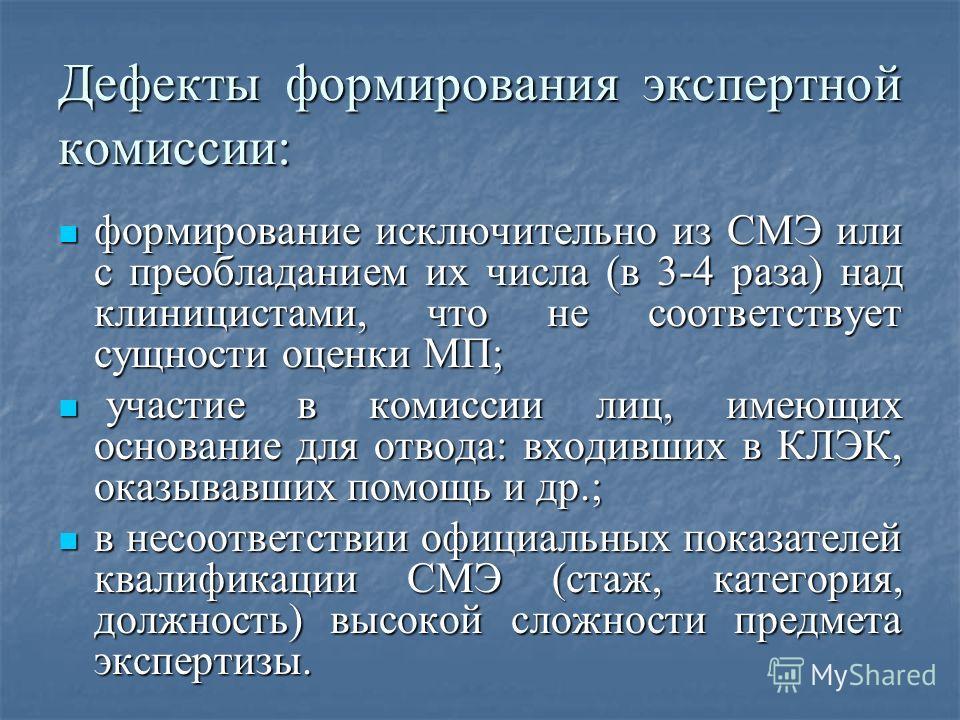 Дефекты формирования экспертной комиссии: формирование исключительно из СМЭ или с преобладанием их числа (в 3-4 раза) над клиницистами, что не соответствует сущности оценки МП; формирование исключительно из СМЭ или с преобладанием их числа (в 3-4 раз