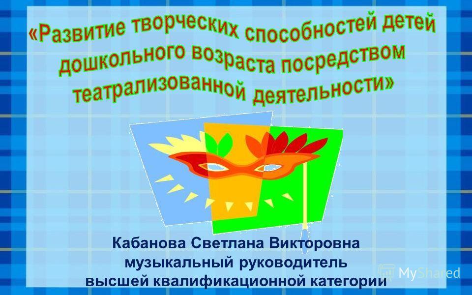 Кабанова Светлана Викторовна музыкальный руководитель высшей квалификационной категории