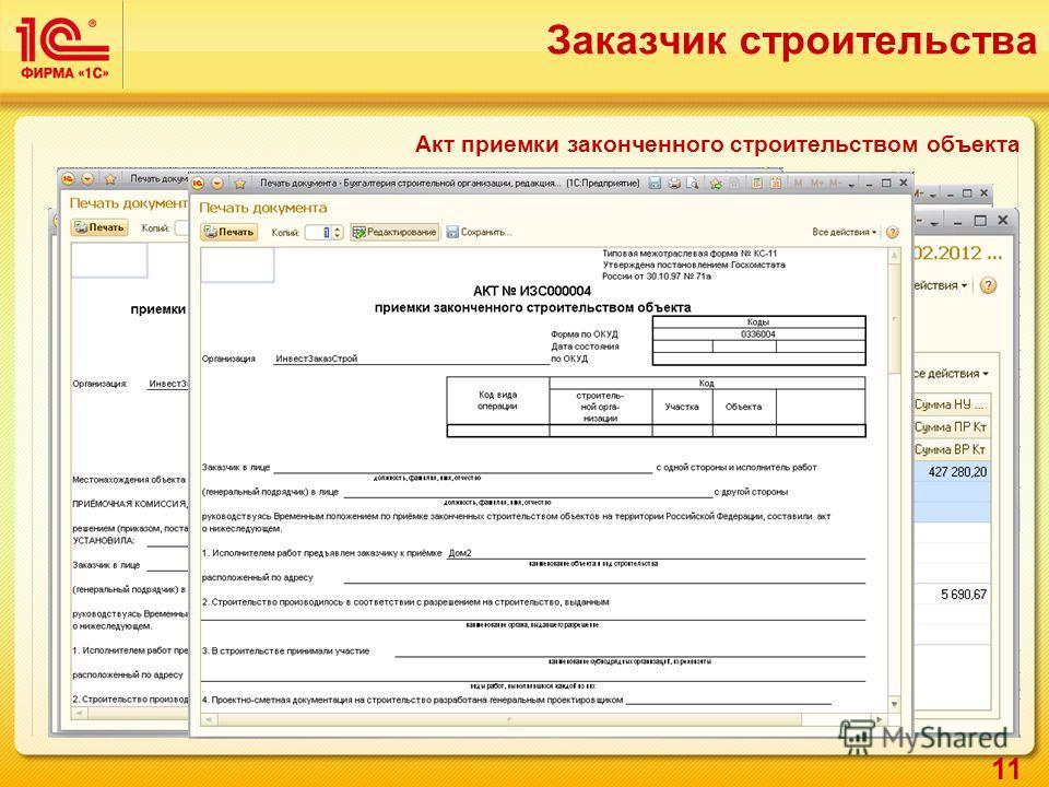 11 Акт приемки законченного строительством объекта Заказчик строительства