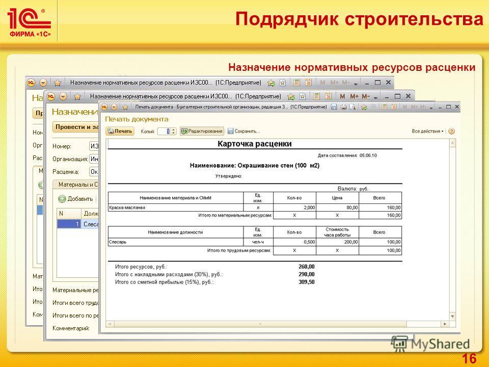 16 Назначение нормативных ресурсов расценки Подрядчик строительства