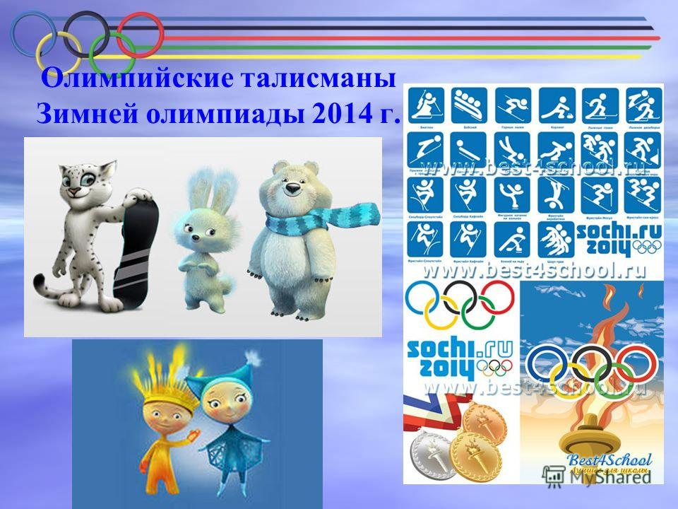 Олимпийские талисманы Зимней олимпиады 2014 г.