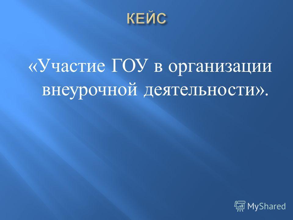 « Участие ГОУ в организации внеурочной деятельности ».