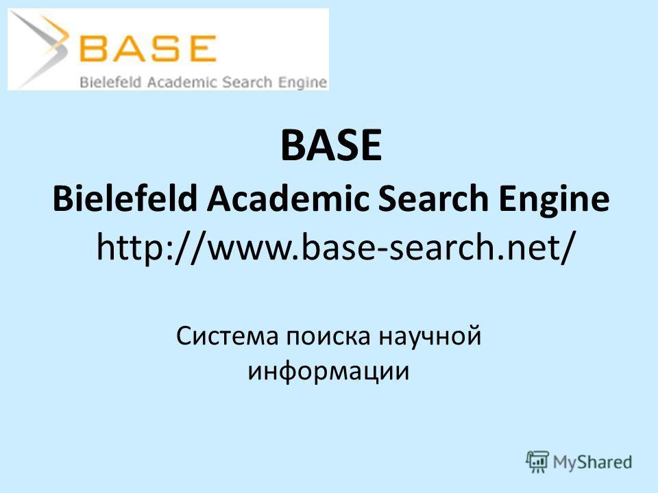 BASE Bielefeld Academic Search Engine http://www.base-search.net/ Система поиска научной информации